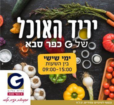 יריד האוכל של G כפר סבא, בימי שישי בין השעות 09:00-15:00