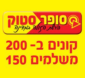 סופר סטוק - קונים ב 200 משלמים 150