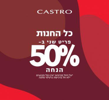 קסטרו - כל החנות פריט שני ב-50% הנחה